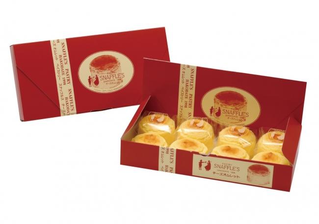 チーズオムレット(函館洋菓子スナッフルス)