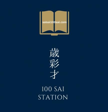 100sai ステーション