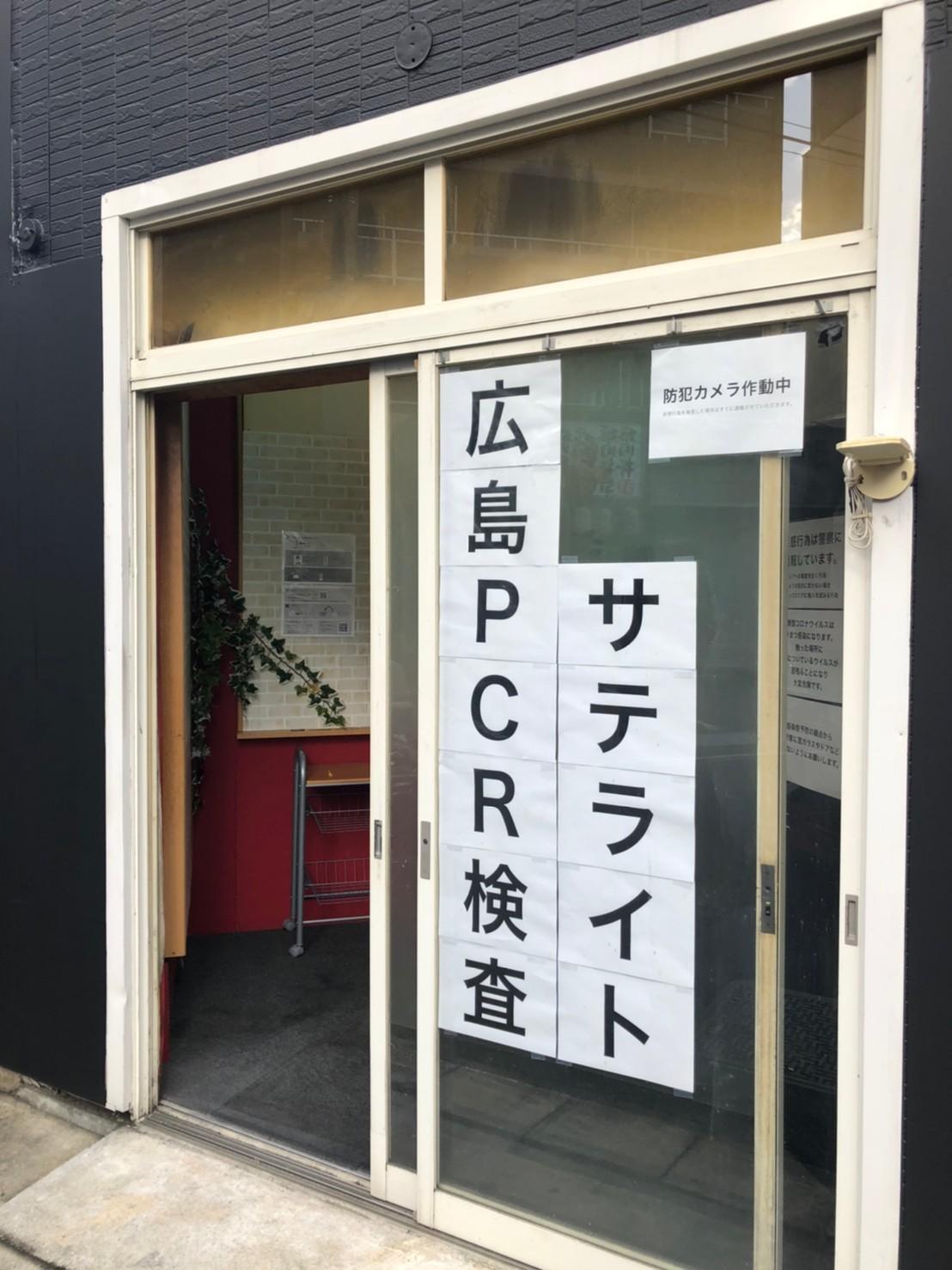 どこ 学校 広島 市立 コロナ