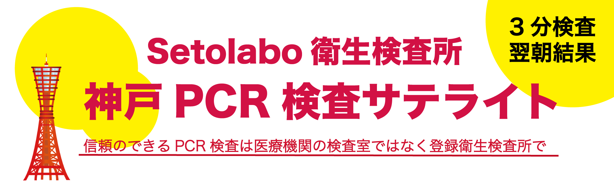 Pcr 検査 民間