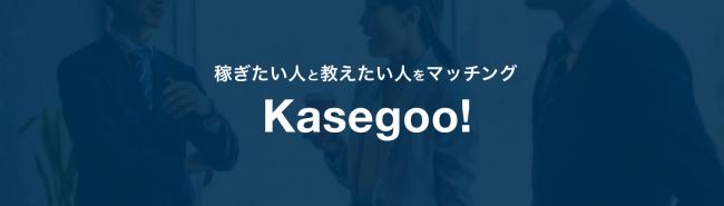 Kasegoo!_カセグー