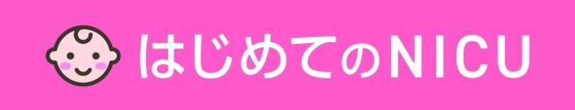 webサイトロゴ