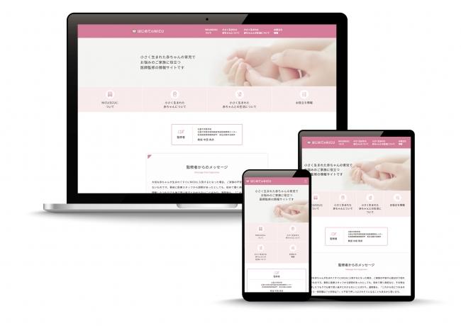 webサイト イメージ