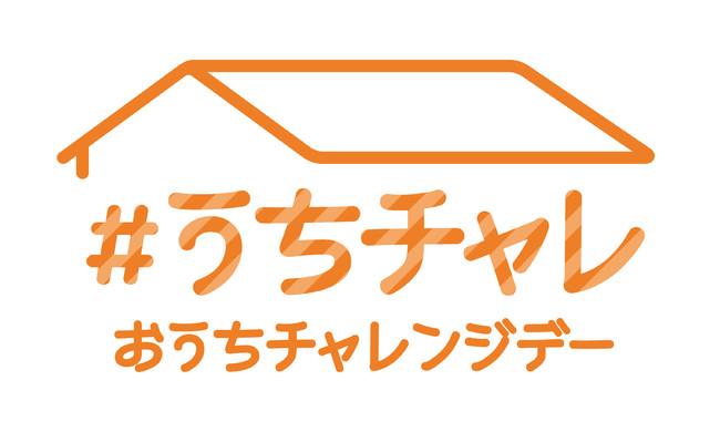 おうちチャレンジデー(うちチャレ)