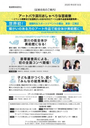 6月25日(木)14時~ 都庁記者クラブで記者会見