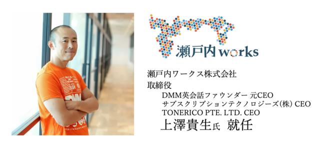 世界最大級のオンライン英会話サービス、DMM英会話の創業者 上澤貴生氏が取締役に就任。同時に第三者割当増資を実施。