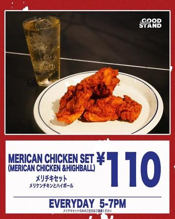 チキン+ハイボールが驚きの110円。
