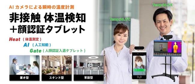 多人数測定サーマル検温カメラ「Heat AI Camera」:株式会社ガンズコーポレーション