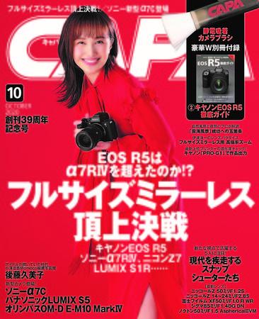 表紙モデルは、ももいろクローバーZのリーダーで現在、女優や声優などその活動範囲をマルチに広げている百田夏菜子さん