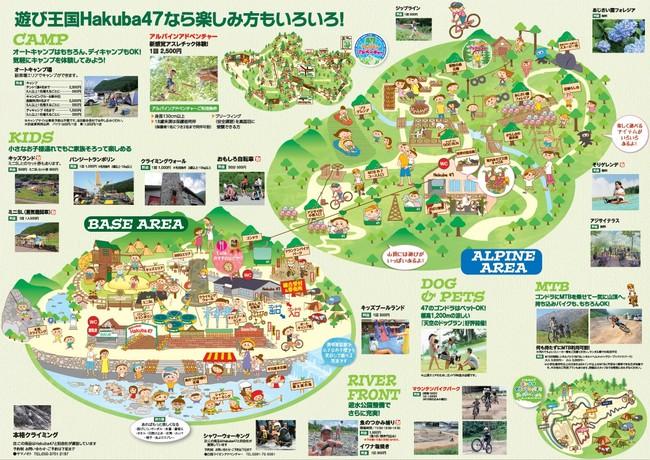 遊び王国Hakuba47