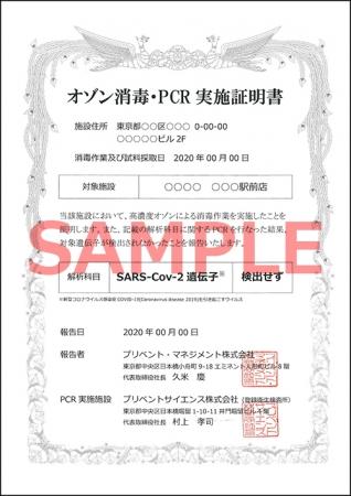 オゾン消毒・PCR実施証明書