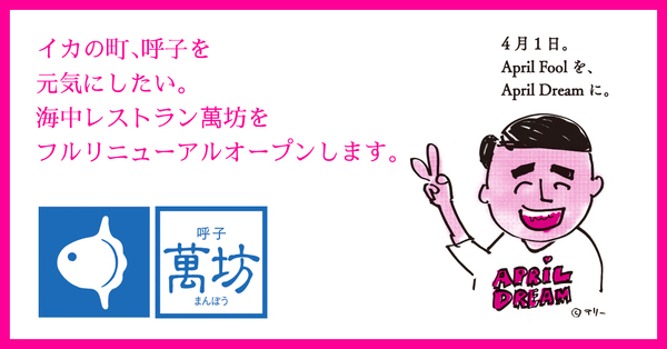 April Dream萬坊ロゴ