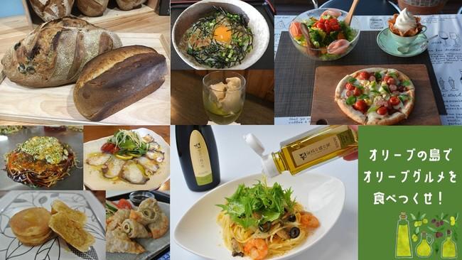 ▲江田島市内18店舗が参加!オリーブを食べつくそう!