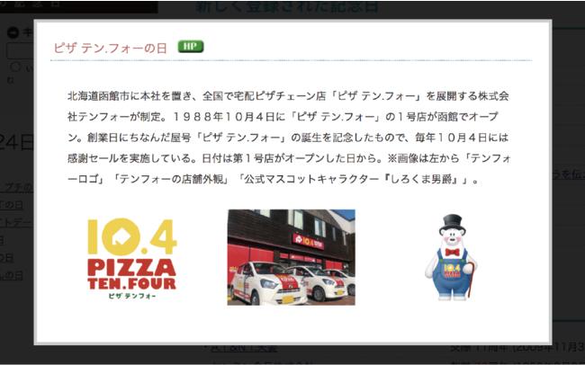 出典:日本記念日協会HP www.kinenbi.gr.jp