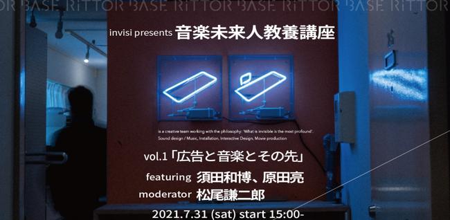 音楽未来人教養講座 vol.1