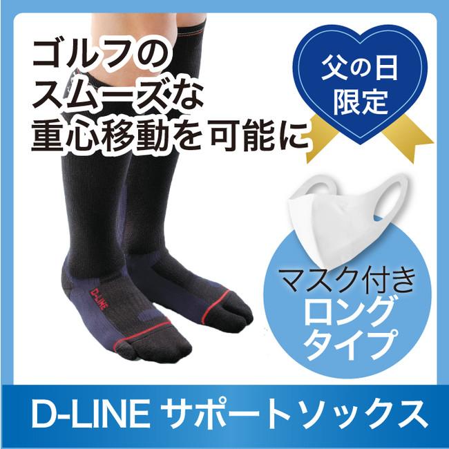 D-LINE サポートソックス