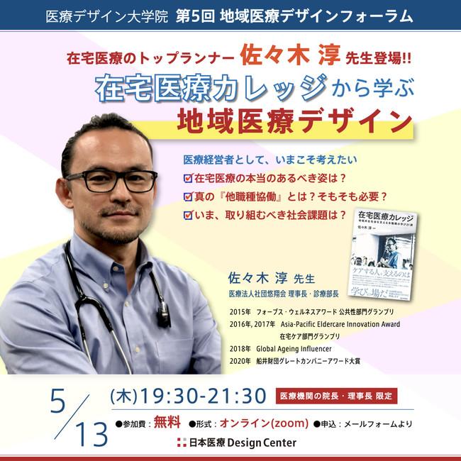 第5回 地域医療デザインフォーラム