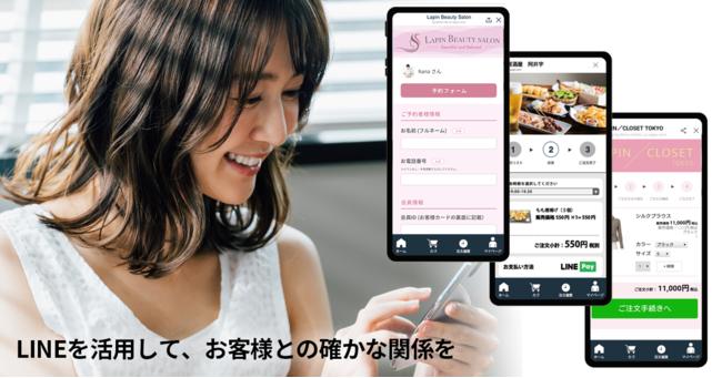 独自のLINEミニアプリ(LIFFアプリ)開発受託のお知らせ