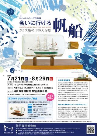 神戸海洋博物館|ボトルシップ作品展 会いに行ける帆船