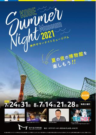 KOBE Summer Night Museum 2021