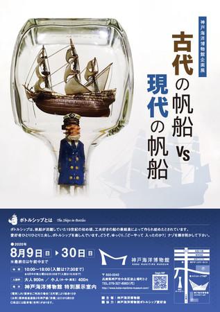 「古代の帆船vs現代の帆船展」チラシ