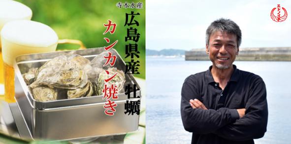 寺本水産-牡蛎