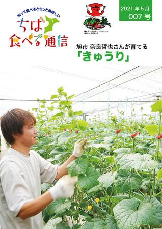 5月号の旭市奈良さんのきゅうりは、大反響でした!
