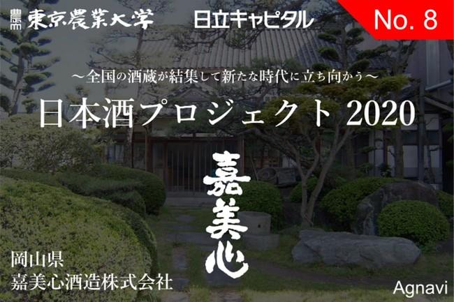 嘉美心日本酒プロジェクト