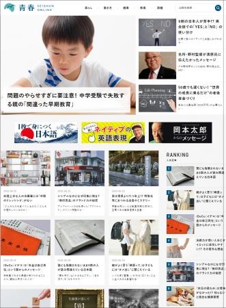 「青春オンライン」のトップページ(PCサイト)