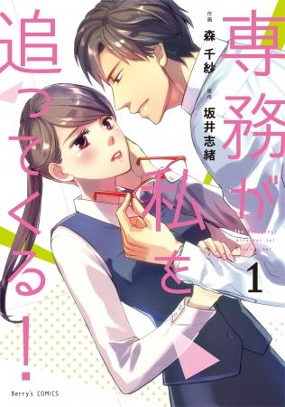 副社長と秘密の恋人契約 1 (マーマレードコミックス)