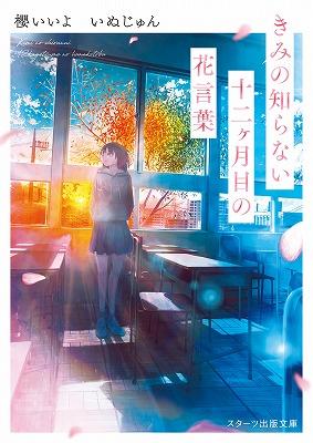 天国までの49日間」の櫻井千姫の最新作が登場。スターツ出版文庫新刊4 ...