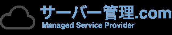 サーバー管理支援サイト「サーバー管理ドットコム」(運営:キズナ・ジャパン株式会社)