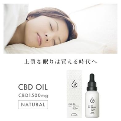 早稲田大学睡眠研究所と共同研究開始が決まった Greeus CBD オイル