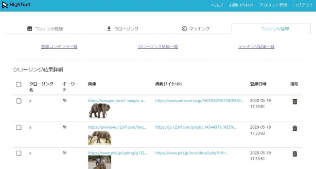 「RighTect」画面イメージ