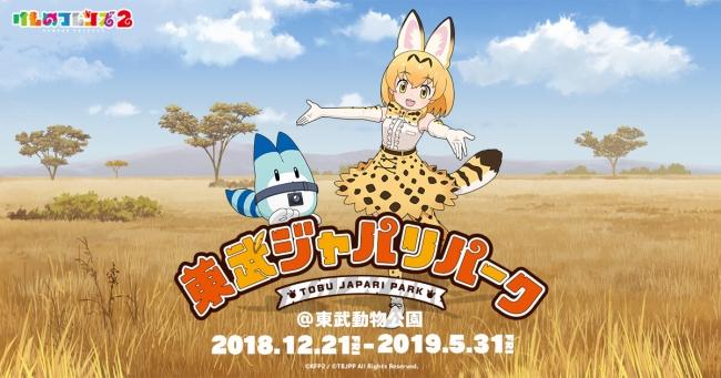 「けものフレンズ2 東武ジャパリパーク」メインビジュアル(作成中)