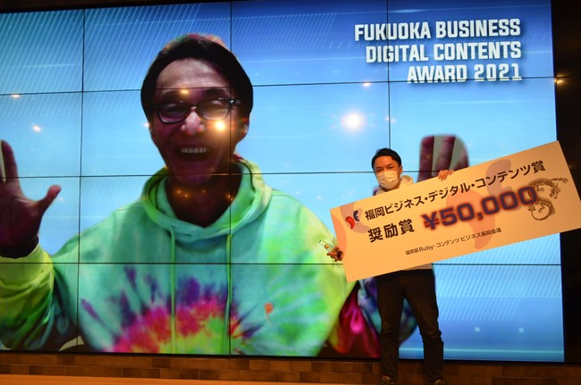 福岡ビジネスデジタルコンテンツ賞受賞
