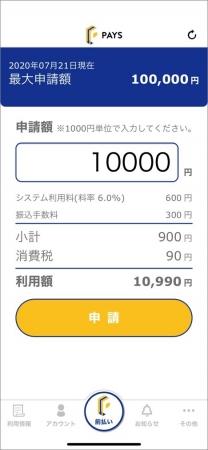 ≪前払い申請画面≫