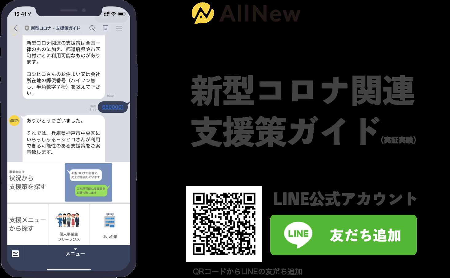Photo of 給付金や補助金を対話形式で自動案内する「新型コロナ関連 支援策ガイド」神戸市の STOP COVID-19 …