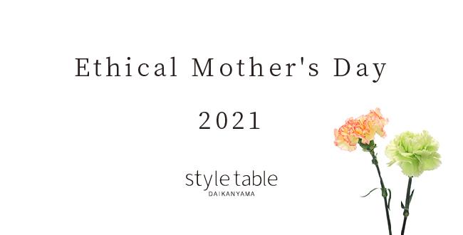 母の日キャンペーンキービジュアル