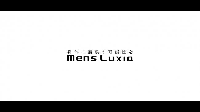 身体に無限の可能性を「MENS LUXIA」