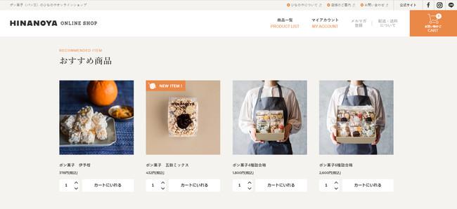 ひなのやオンラインショップ(撮影:吉川侑冶)