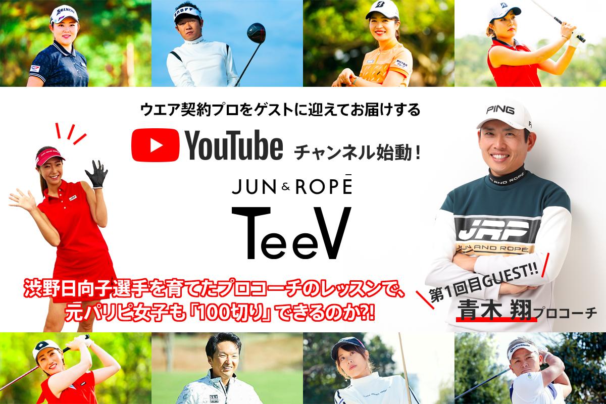 Youtube 渋野 日向子
