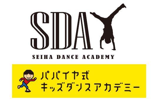 SDAはセイハダンスアカデミーが運営するダンス教室