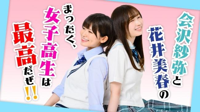 会沢紗弥と花井美春の 『まったく、女子高生は最高だぜ!!』