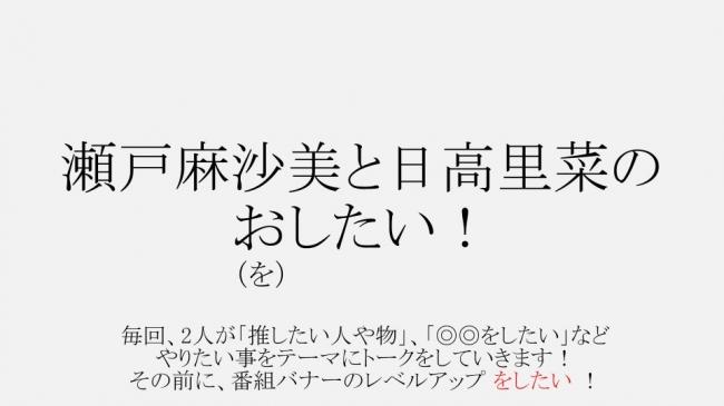 瀬戸麻沙美と日高里菜のお(を)したい!