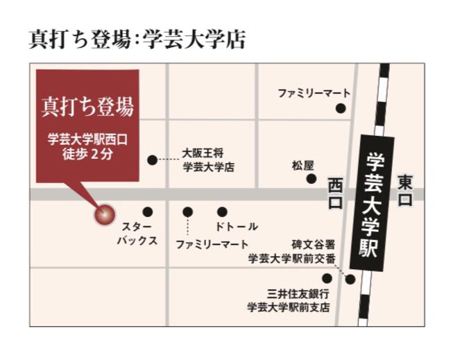 学芸大学 地図