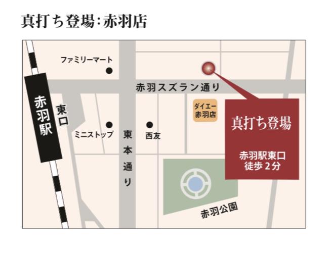 赤羽 地図