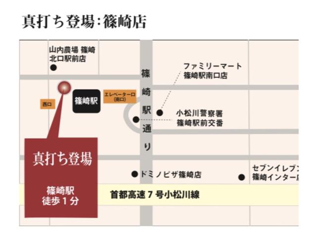 篠崎 地図