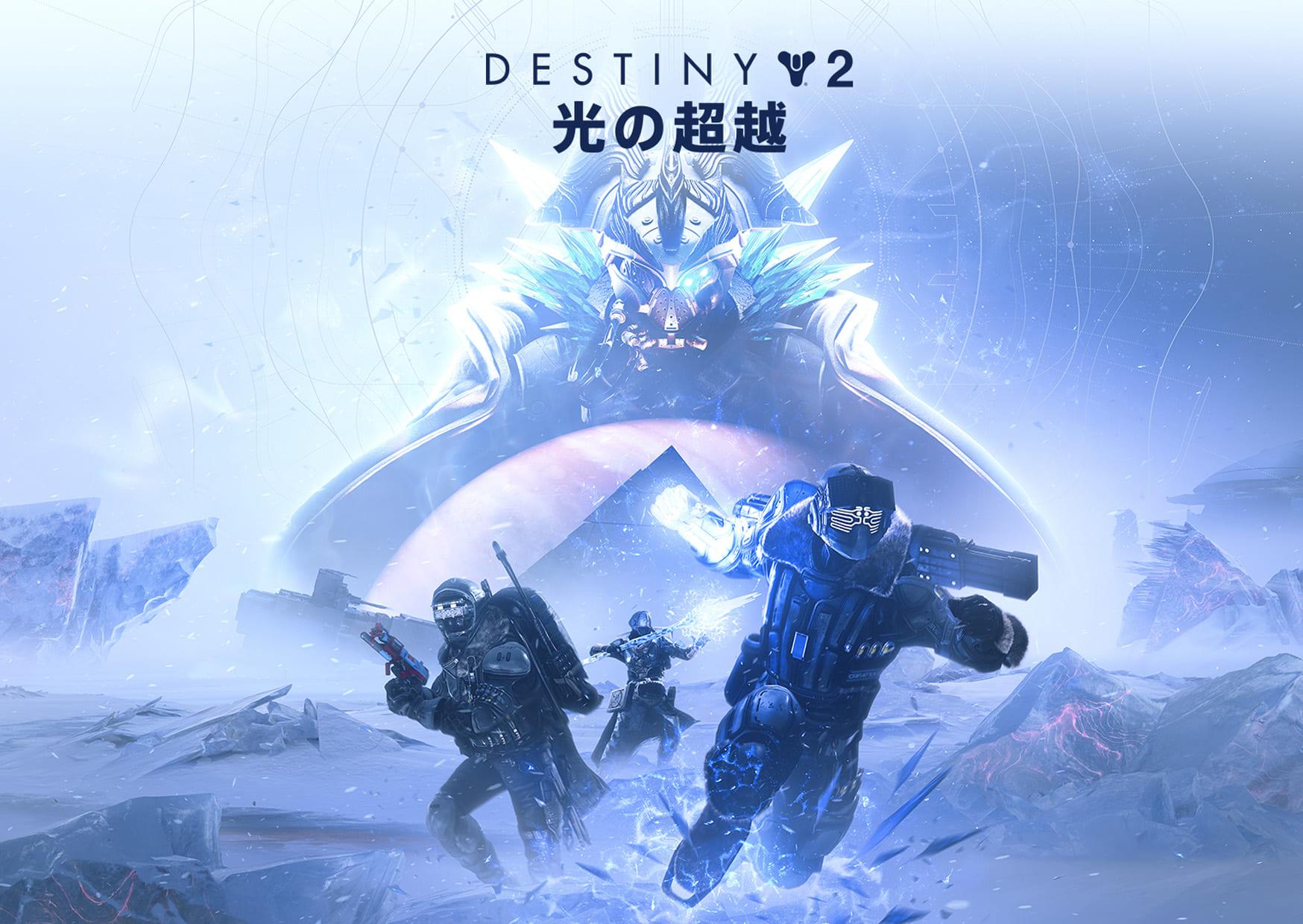 し destiny2 は まる
