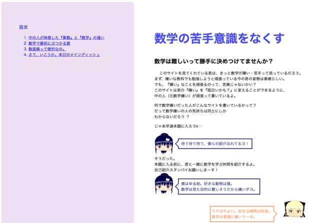 参加者が数学が苦手な妹のために作成したウェブサイト